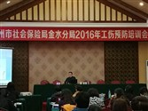 第五期-郑州市社会保险局金水分局2016年工伤预防培训会