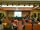 第七期-郑州市社会保险局管城分局2016年度工伤预防培训会